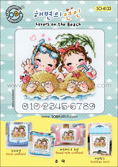Sodastitch Indonesia PKT-SO-4133 - Paket Lovers On The Beach