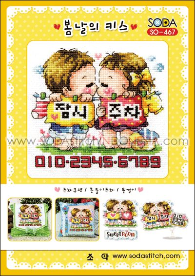 Sodastitch Indonesia PKT-SO-467 - Paket Kiss In A Spring Day