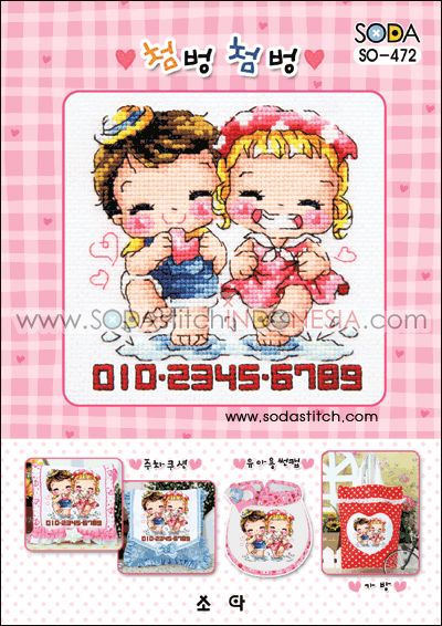 Sodastitch Indonesia SO-472 - The Flutter Kick